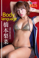 Body language 橋本梨菜