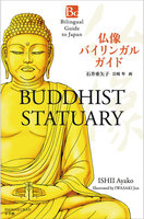 仏像バイリンガルガイド~Bilingual Guide to Japan BUDDHIST STATUARY~