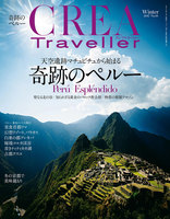 CREA Traveller 2017 Winter NO.48