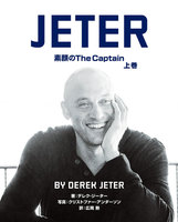JETER 素顔のThe Captain