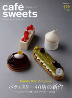 cafe-sweets(カフェスイーツ) vol.176