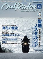 Out Rider 2013年2月号(vol.58)