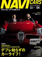 NAVI CARS Vol.4 2013年3月号