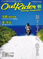 Out Rider 2013年6月号(vol.60)