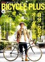 BICYCLE PLUS Vol.05