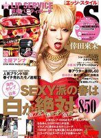 EDGE STYLE April 2013 No.34