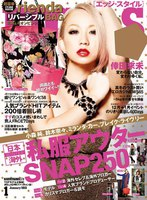 EDGE STYLE January 2013 No.31