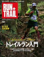 RUN + TRAIL Vol.1