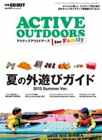 GO OUT 特別編集 ACTIVE OUTDOORS for family