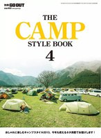 GO OUT 特別編集 THE CAMP STYLE BOOK 4