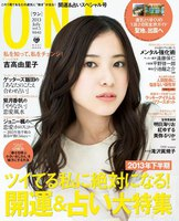 ONE July 2013 No.5