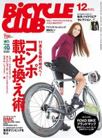 BICYCLE CLUB 2013年12月号