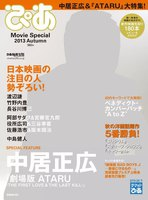 ぴあ Movie Special 2013 Autumn