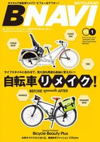 BICYCLE NAVI NO.73 2014 January スペシャル版