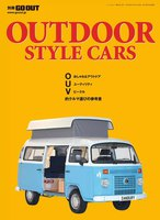 GO OUT 特別編集 OUTDOOR STYLE CARS