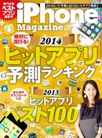 iPhone Magazine Vol.45 ライト版