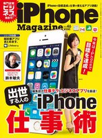 iPhone Magazine Vol.46 ライト版