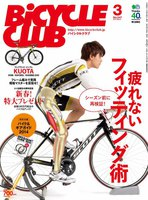 BICYCLE CLUB 2014年3月号