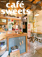 cafe-sweets(カフェスイーツ) vol.156