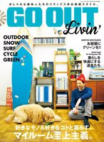 GO OUT 特別編集 GO OUT LIVIN'