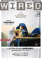 WIRED(ワイアード) VOL.11
