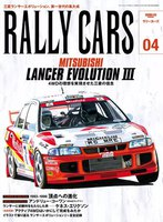 RALLY CARS Vol.04