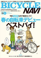 BICYCLE NAVI NO.75 2014 May スペシャル版