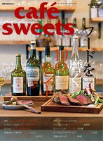 cafe-sweets(カフェスイーツ) vol.158