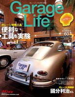 Garage Life 2014-7 SUMMER vol.60