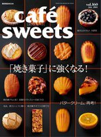 cafe-sweets(カフェスイーツ) vol.160