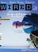 WIRED(ワイアード) VOL.12