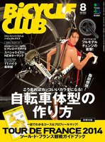BICYCLE CLUB 2014年8月号