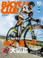BICYCLE CLUB 2014年10月号