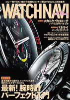 WATCH NAVI 2014年10月号