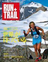 RUN + TRAIL Vol.9