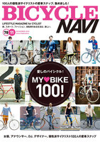 BICYCLE NAVI NO.78 2014 November スペシャル版
