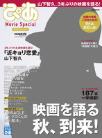 ぴあ Movie Special 2014 Autumn
