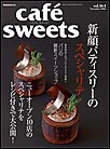 cafe-sweets(カフェスイーツ) vol.164