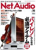 Net Audio vol.16