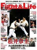 Fight&Life(ファイト&ライフ) 2014年12月号
