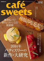 cafe-sweets(カフェスイーツ) vol.165