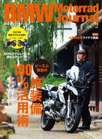 BMW Motorrad Journal Vol.2