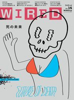 WIRED(ワイアード) VOL.14