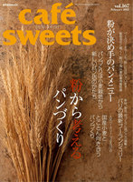 cafe-sweets(カフェスイーツ) vol.167
