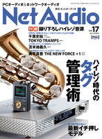 Net Audio vol.17