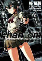 Phantom~Requiem for the Phantom~ - 漫画