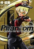 【割引版】Phantom~Requiem for the Phantom~ 2巻 - 漫画