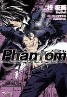 【割引版】Phantom~Requiem for the Phantom~ 3巻 - 漫画