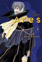 Ares 2巻 - 漫画