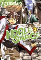 NOBLE SAVAGE 2巻 - 漫画